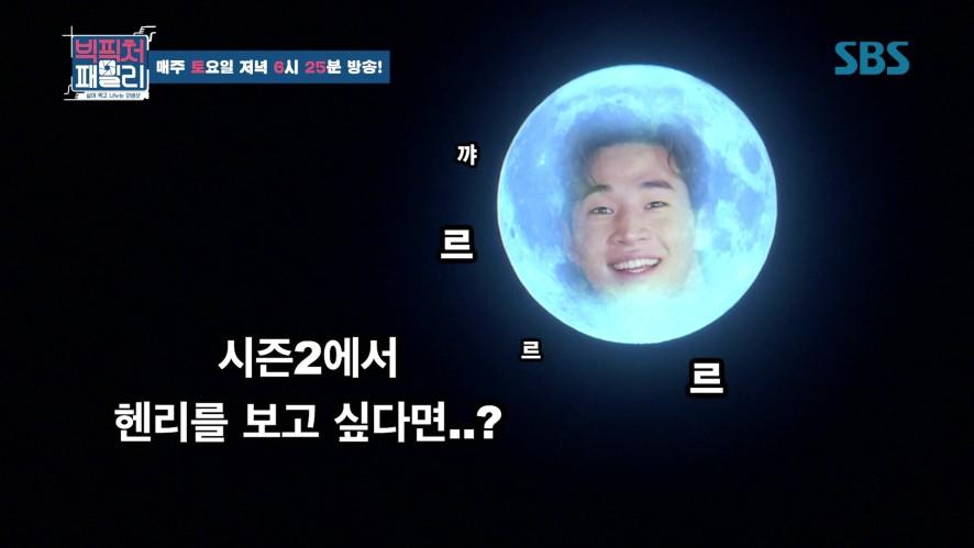 [빅픽처패밀리] <미공개> 헨리가 시즌 2를 직접 예약한 사연?