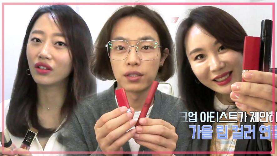(사심랭킹) 컬러만 예쁘면 끝?! 메이크업 쌤들의 매력적인 립 연출법 공개! <팔로우미> 2회