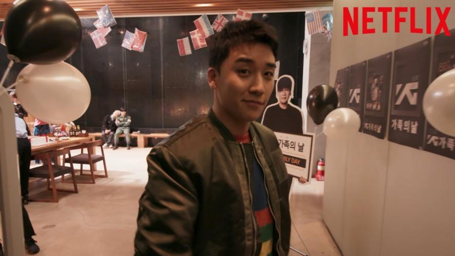 [Netflix] YG전자 - 메인 예고편