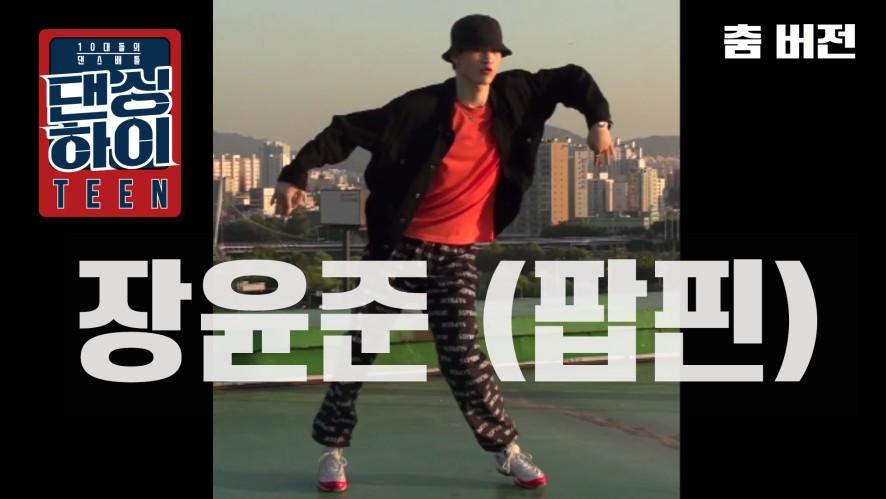 [댄싱하우 춤 ver.] 호야팀 장윤준 과 함께 팝핀 추기! 팝 and 웨이브~ / Dancinghigh @KBS2 Fri 11:10 PM