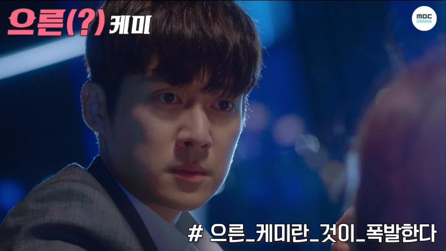 [드라마 탐구생활] <숨바꼭질> 으른(?) 케미