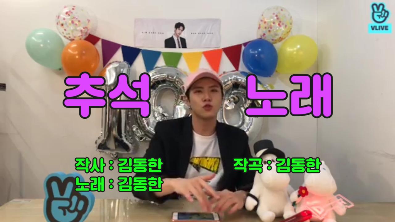 [KIM DONG HAN] 백↗일에는 한동김케이크 먹↗고↘🎂🎶(Kim Dong Han's 100day anniversary)