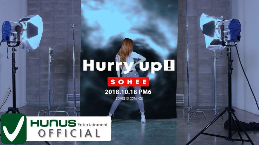 소희(SOHEE) - SOLO DEBUT TEASER VIDEO (Kpop star ver.)