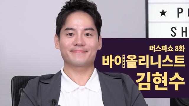 머큐리 스타 파워쇼 8화 바이올리니스트 김현수편