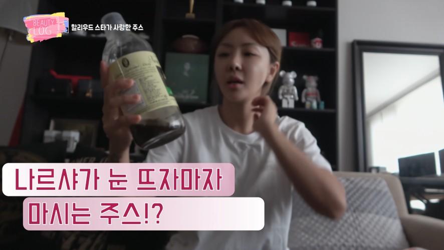 [뷰티로그 선공개]나르샤가 눈 뜨자마자 먹는 주스??