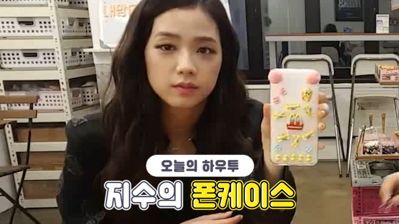 [V PICK! HOW TO in V] 지수의 폰케이스🐥 (HOW TO MAKE Jisoo's Phone case)