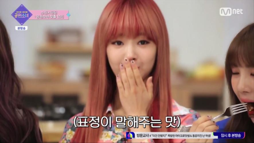 [GOT YA! 공원소녀] Episode 9 short clip :: 공원소녀의 마음을 사로잡은 딘딘 셰프의 소고기롤 먹방!