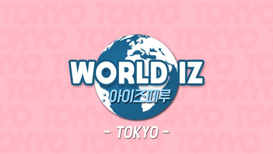 WORLD IZ : 아이즈떼루 (도쿄 편) EP.02