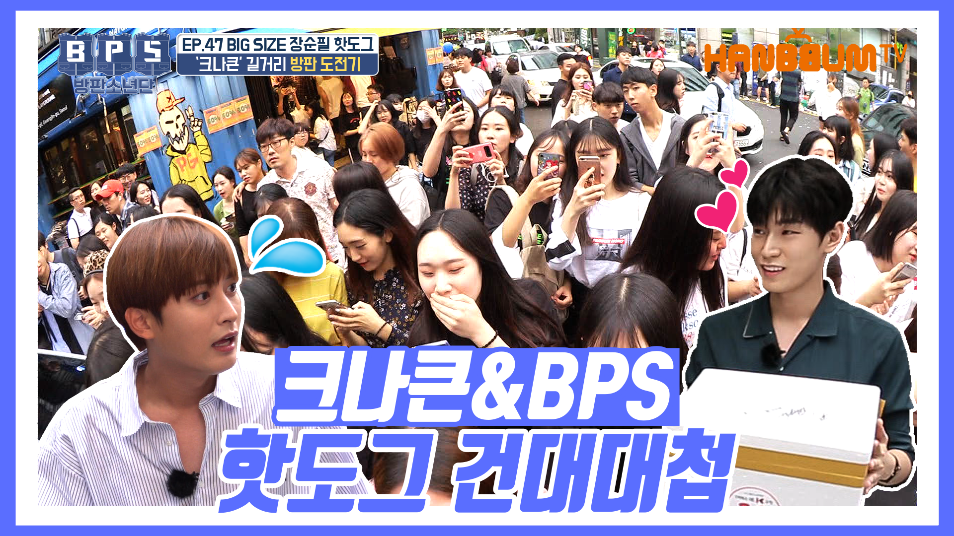 [방판소년단 EP47] '크나큰 & B.P.S' 핫도그 건대대첩?!