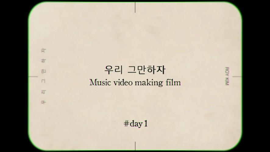 로이킴 ROY KIM - '우리 그만하자' M/V Making Film #day1