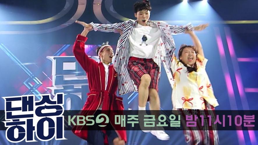 [무편집/팀배틀] 리아킴팀 유닛 무대 ♬ Justin Timberlake-Can't Stop the Feeling<댄싱하이>/DancingHigh @KBS2 Fri 11:10 PM