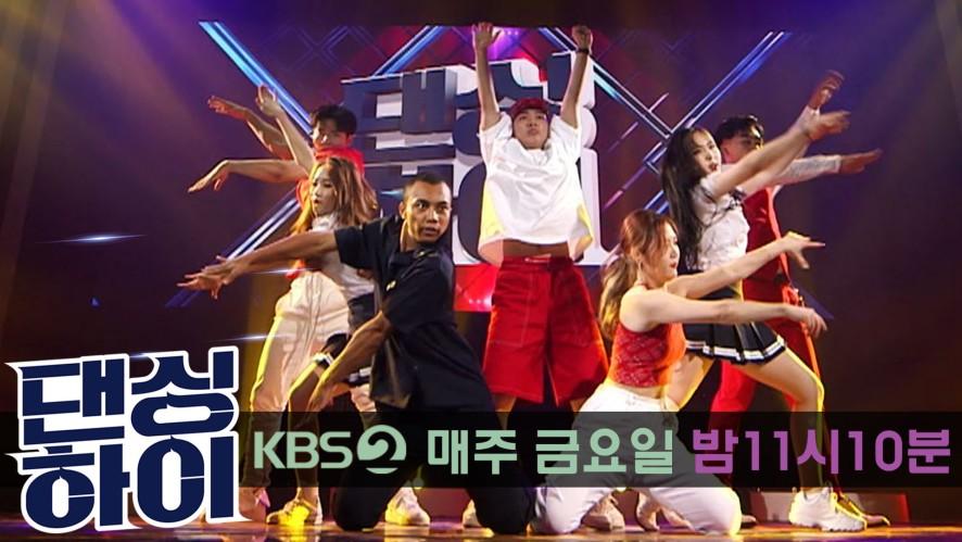 [무편집/팀배틀] 이기광팀 단체 무대 ♬ 지코(ZICO) - Artist <댄싱하이> / DancingHigh @KBS2 Fri 11:10 PM