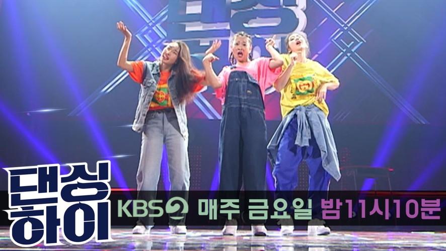 [무편집/팀배틀] 저스트절크팀 유닛 무대 ♬ 서태지와 아이들 – Come Back Home <댄싱하이> / DancingHigh @KBS2 Fri 11:10 PM
