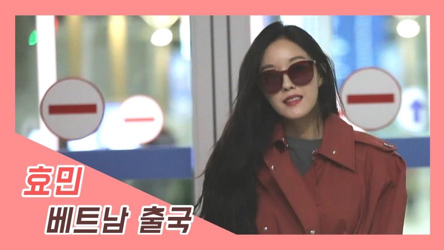 효민 V HEARTBEAT 참가 위해 베트남으로 출국! Hyomin off to Vietnam!