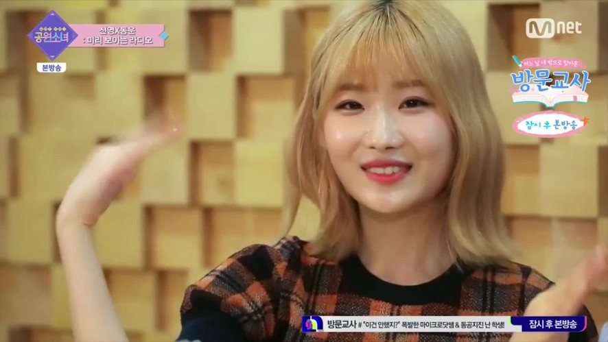 [GOT YA! 공원소녀] Episode 9 short clip :: MC들 앞에서 선보이는 살랑살랑 Puzzle Moon 포인트 안무