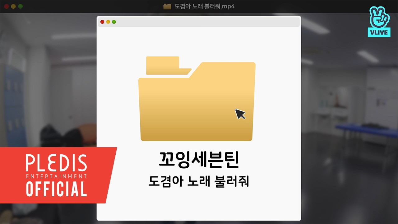 [V ONLY] 'G'GOING SEVENTEEN EP.19 - 도겸아 노래 불러줘