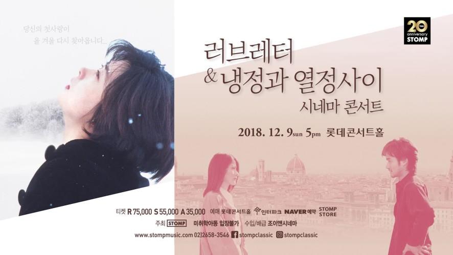 [러브레터&냉정과 열정사이 시네마 콘서트]