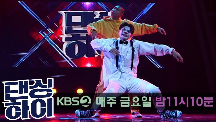 [무편집/팀배틀] 이기광팀 유닛 무대 ♬ 시유 – 숨바꼭질 (편곡:조우빈) <댄싱하이> / DancingHigh @KBS2 Fri 11:10 PM
