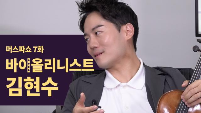 머큐리 스타 파워쇼 7화 바이올리니스트 김현수편