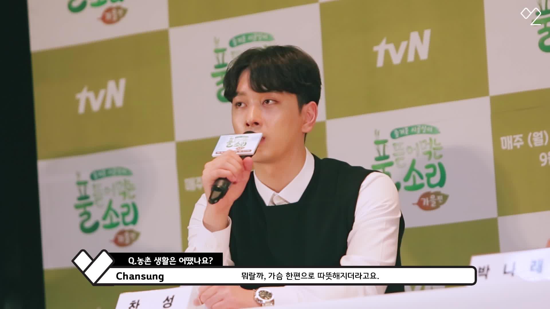 [On Air 2PM(온에어 2PM)] 농촌식구 케미 뿜뿜! 찬성의 '풀 뜯어먹는 소리' 제작발표회 현장