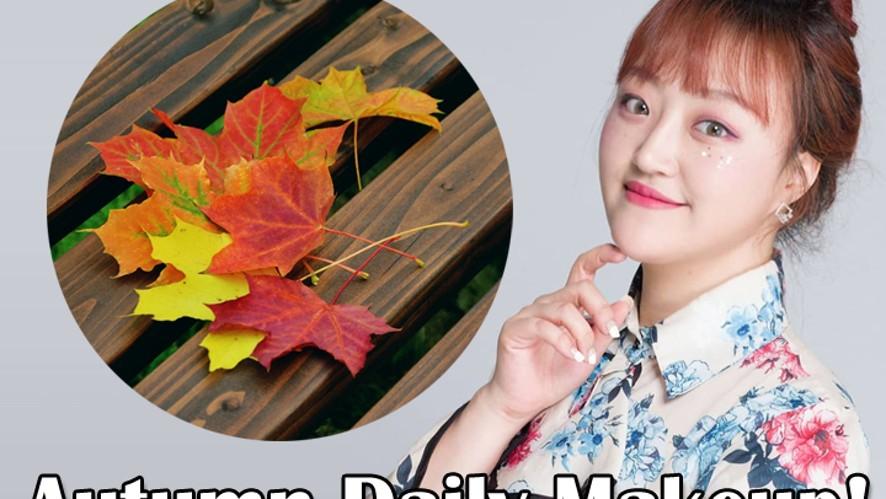 Autumn Daily Makeup!ㅣ가을 데일리 메이크업!