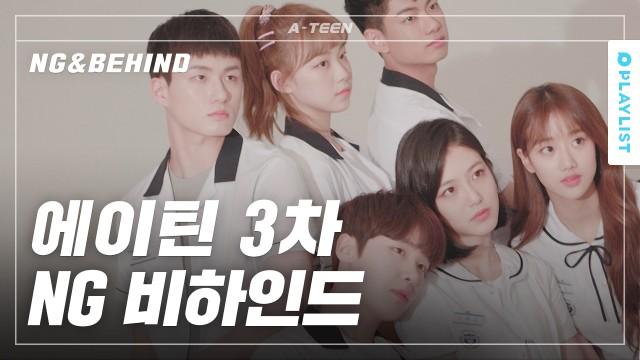 에이틴 배우들의 귀염뽀쨕시절 대공개 [에이틴 시즌1] - 비하인드 #3