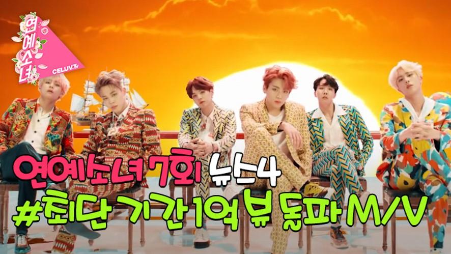 [셀럽티비/연예소녀] EP7. 소녀의 연예뉴스4 - 최단 기간 1억 뷰 돌파한 M/V BEST (ENG SUB)