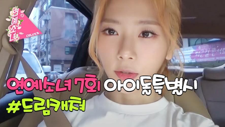 [셀럽티비/연예소녀] EP7. 아이돌특별시 - 드림캐쳐 (ENG SUB)