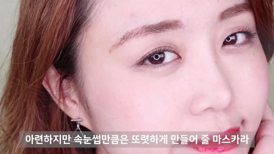 [1분팁] 마스카라 비교추천 : 요즘 인생마스카라 2종 Mascara recommendation : 2 popular mascaras