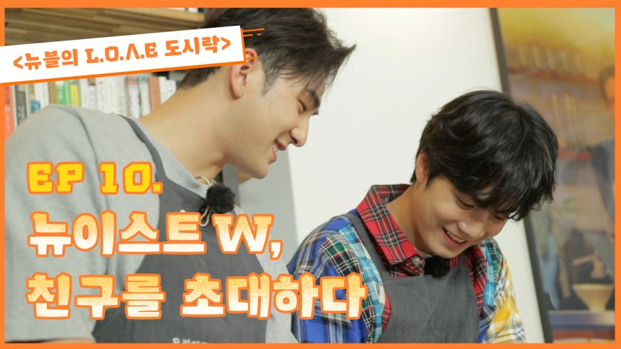 <뉴블의 L.O.Λ.E 도시락>EP10.뉴이스트 W, 친구를 초대하다/ EP10.Invite Friends - NU'EST W's Boxed Meal