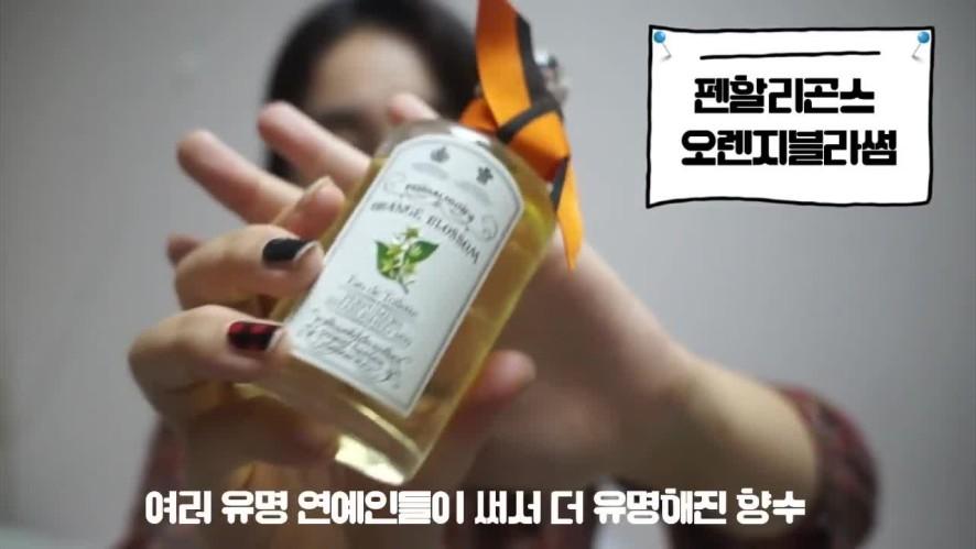 [1분팁] 대학생때 뿌리면 딱 좋은 향수 알랴드림 Good perfume for college students