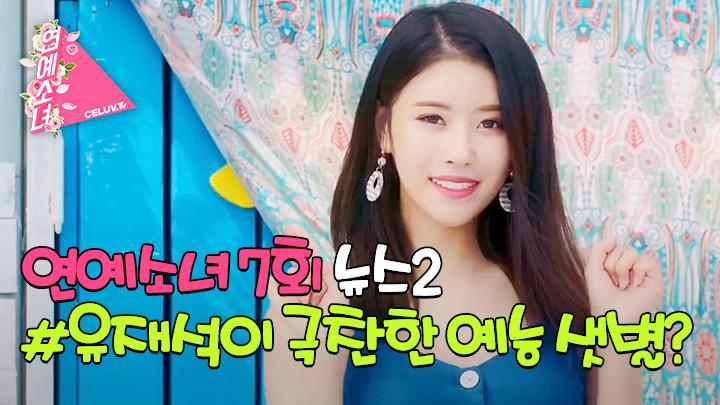 [셀럽티비/연예소녀] EP7. 소녀의 연예뉴스2 - 유재석이 극찬한 예능 샛별은? (ENG SUB)