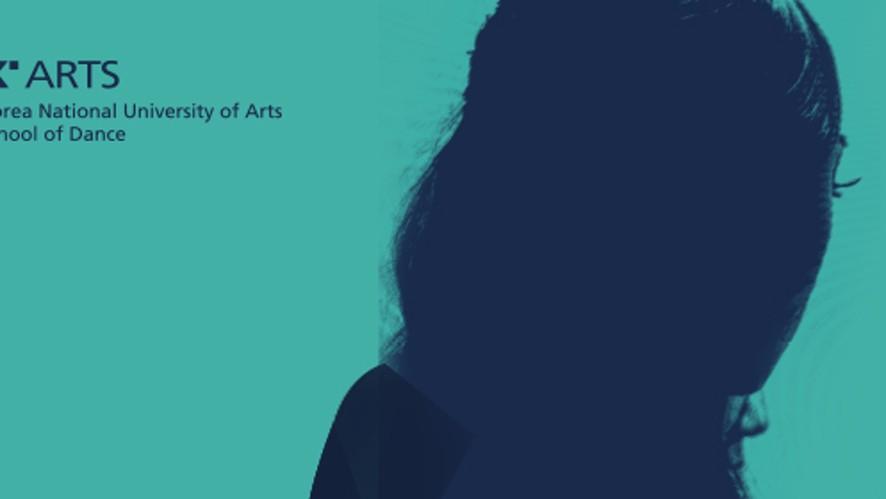 [다시보기] 한국예술종합학교 예술극장 제42회 K-ARTS 무용단 정기공연 / K-ARTS SCHOOL OF DANCE THE 42TH CONCERT LIVE