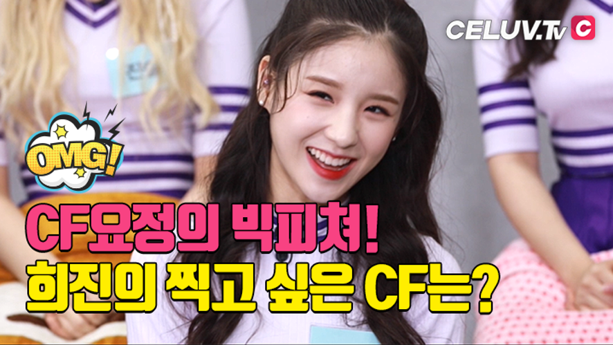 [셀럽티비/아임셀럽] 이달의 소녀, CF요정 희진! 찍어보고 싶은 CF는?
