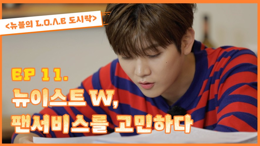 <뉴블의 L.O.Λ.E 도시락>EP11.뉴이스트W,팬서비스를 고민하다/ EP11.Thinking of good service for fans-NU'EST W's Boxed Meal