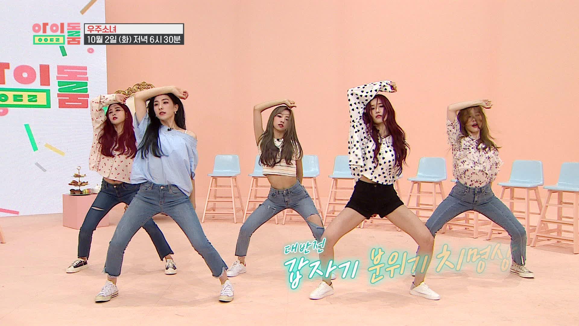 <아이돌룸> 21회 선공개 - 걸크러시 뿜뿜☆ 우주소녀 커버댄스