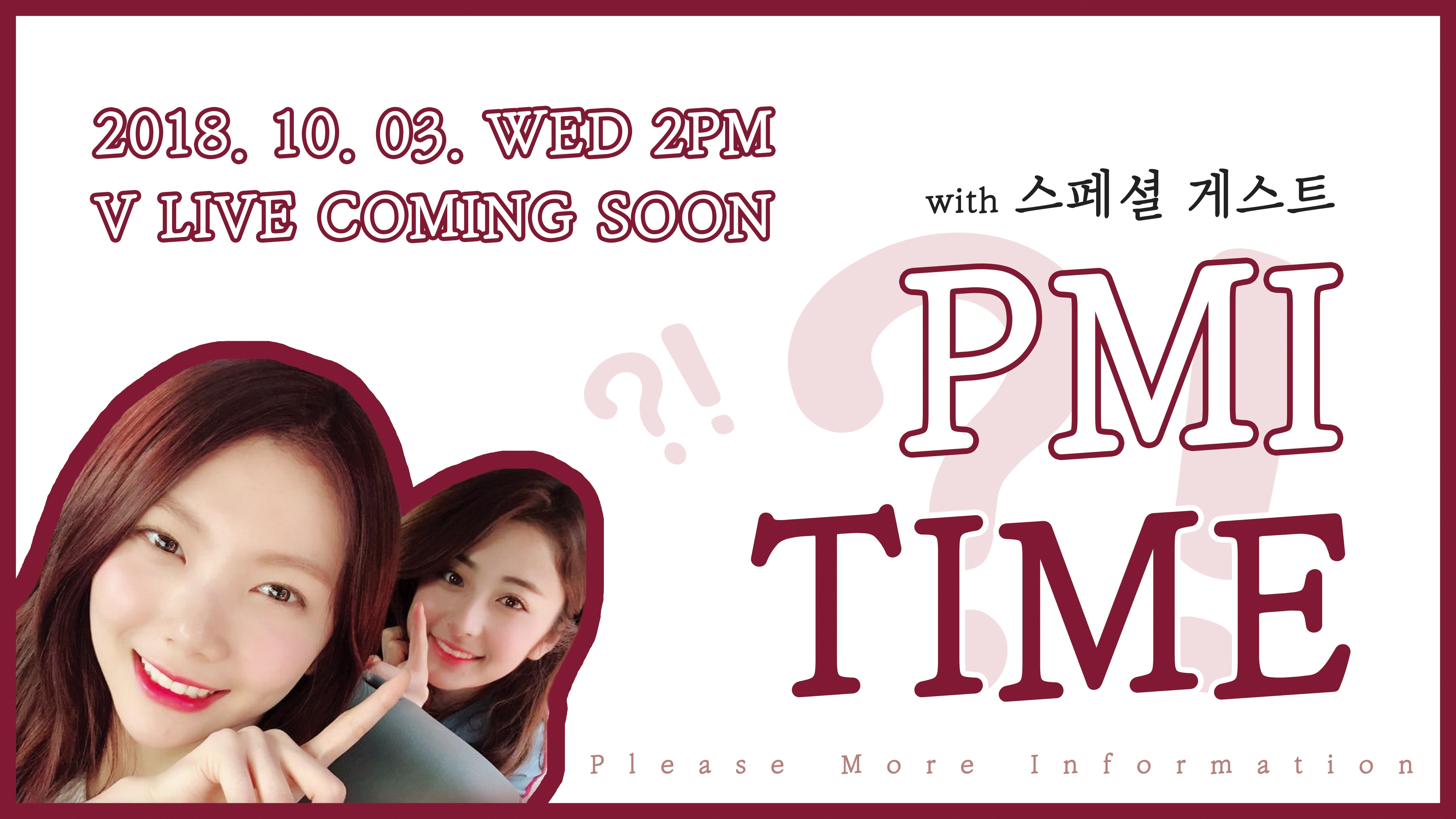 [가은/윤진] 기린즈의 PMI TIME! (with 스페셜 게스트)