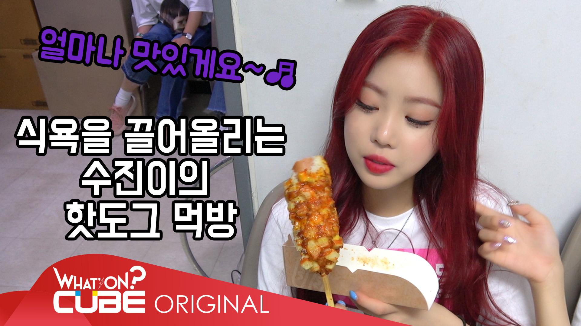 (여자)아이들 - I-TALK #18 : 2018 추석특집 아육대 비하인드