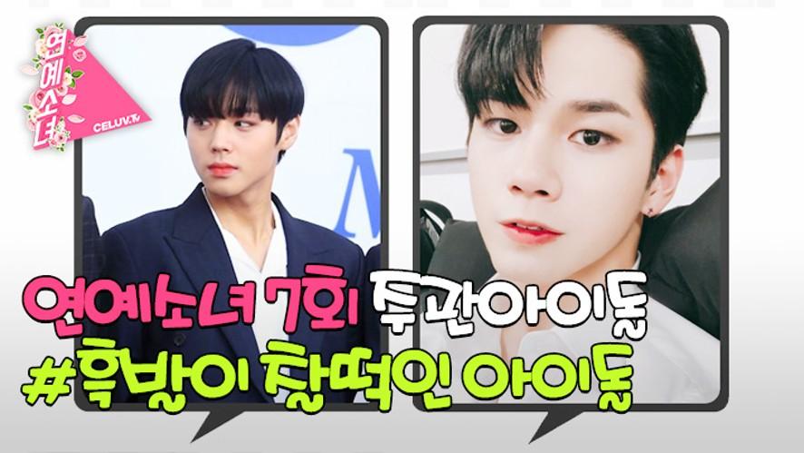 [셀럽티비/연예소녀] EP7. 주관아이돌 - 취향저격! 흑발이 찰떡인 아이돌 (ENG SUB)