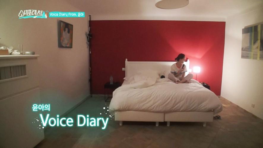 [소녀포레스트ㅣGIRLS FOR REST] EP55. 잠들지 않는 소녀들의 밤