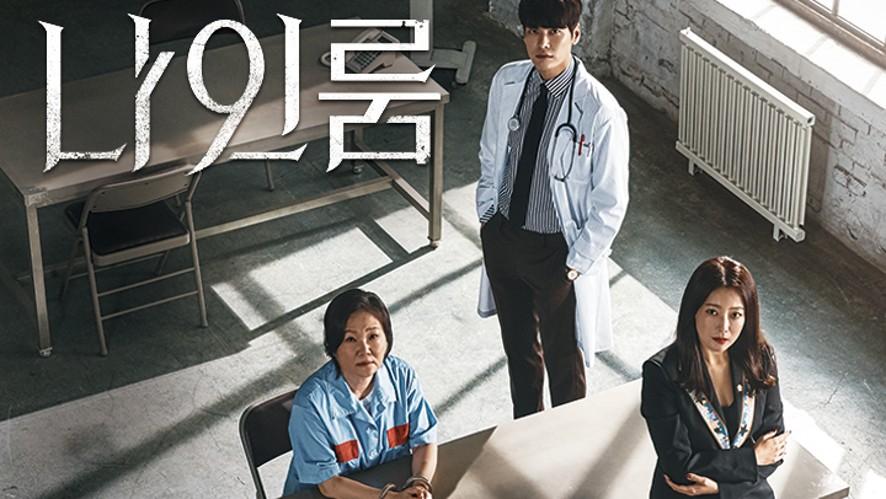 [FULL] tvN '나인룸' 제작발표회 LIVE (tvN 'Room No.9' Production Presentation)