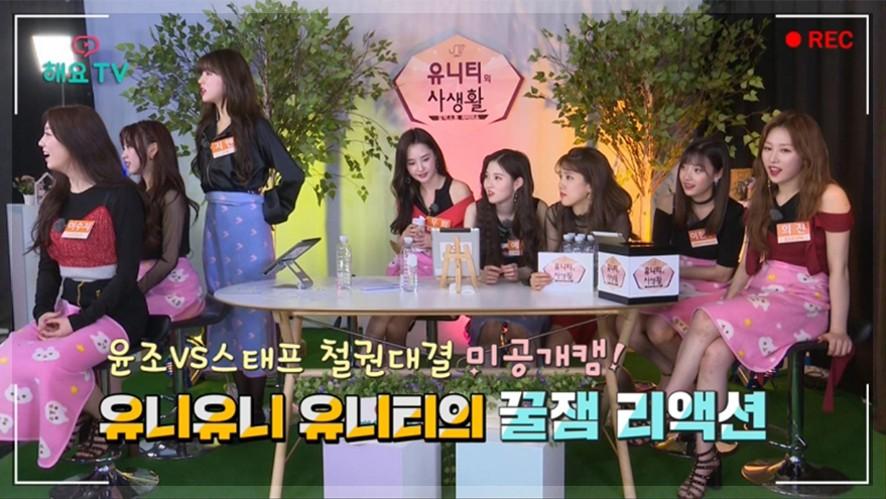[유니티] 유니티 철권대결 미공개캠 공개! 멤버들의 꿀잼 리액션! Yoonjo's playing TAKKEN match! Reaction of UNI.T members! @해요TV