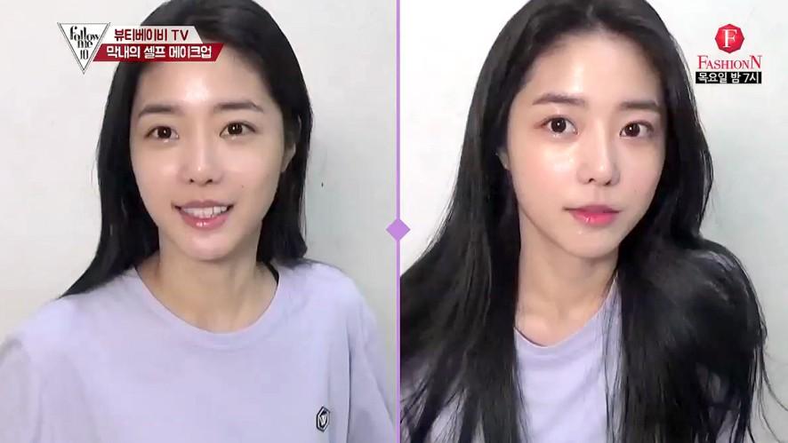 핑크베이비(?) 문희의 데일리 원 톤 메이크업♡ <팔로우미10> 3회