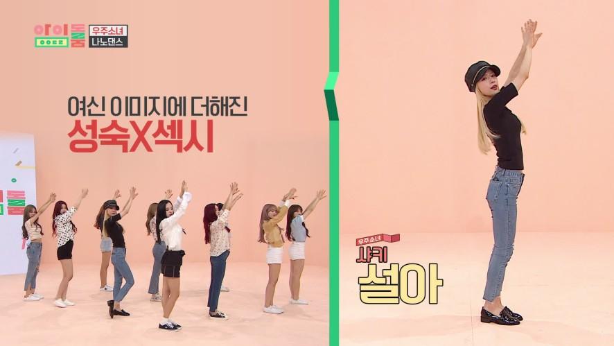 아이돌룸(IDOL ROOM) 21회 - 우주소녀 신곡 '부탁해' 나노댄스♬ WJSN 'Sav me, Save you' nano dance!