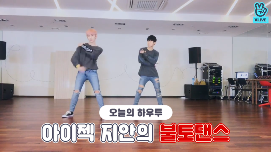 [V PICK! HOW TO in V] 아이젝지안의 불토댄스🔥 (HOW TO DANCE ISAAC&JIAHN's Saturday night dance)