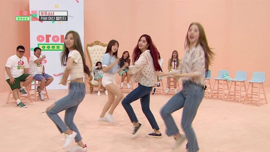 아이돌룸(IDOL ROOM) 21회 - 커버여신이 나올 때까지 무한 스밍?! Never-ending streaming for cover dance!