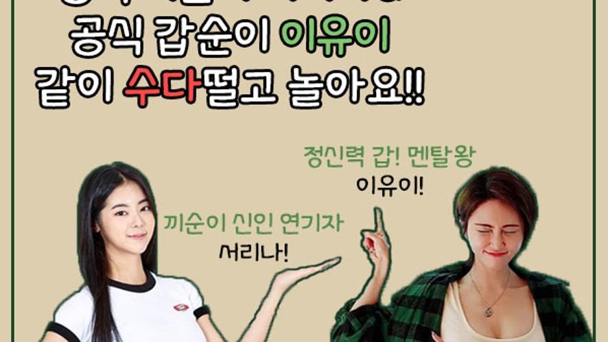 가즈아원정대 끼순이 서리나 & 갑순이 이유이와 함께 수다떨어요~!