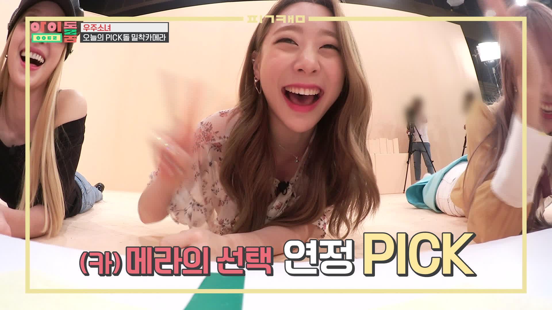 오늘의 PICK돌 연정, 본격 1인방송 개막!?