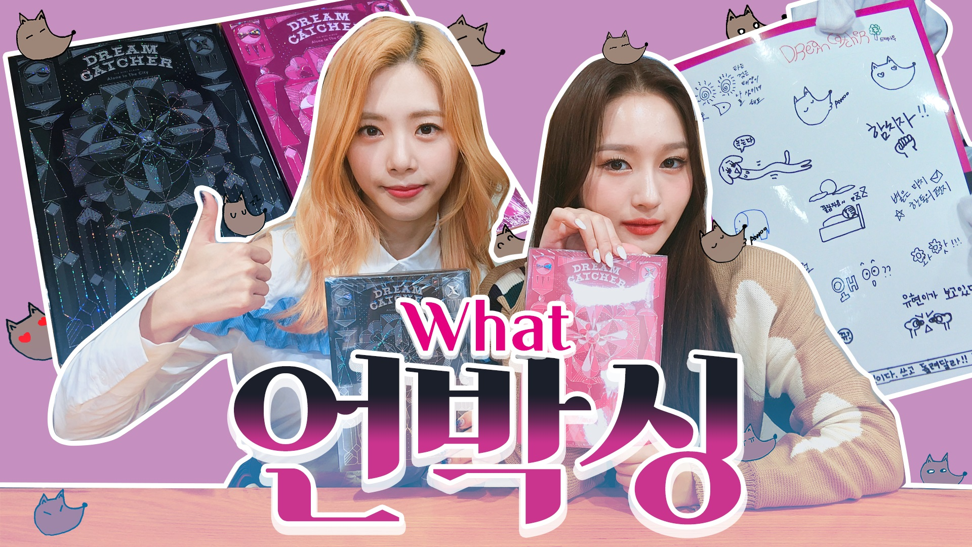 [Dreamcatcher's Note] 'What' 앨범 언박싱