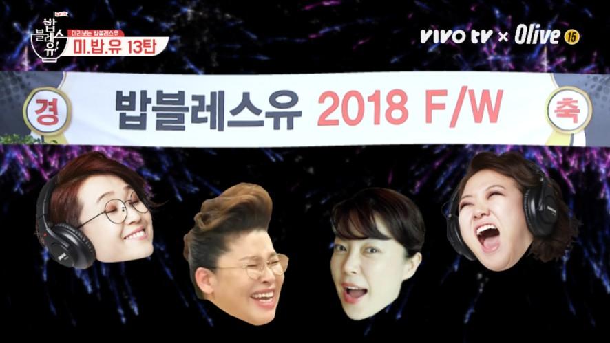 [미밥유 13탄] 경축🎉 밥블레스유 2018 F/W 시작!